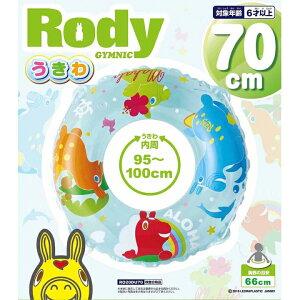 ロディ うきわ (70cm)