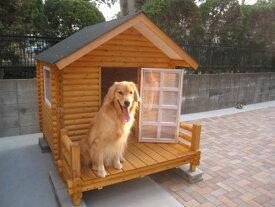 犬舎 ログペットハウス 1400型 デラックス 柴犬 ラブラドールレトリバー ゴールデンレトリバー 屋外 犬小屋 大型犬 中型犬 小型犬