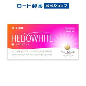 ヘリオホワイト 24粒|美容 サプリ サプリメント ハトムギエキス デキストリン ビタミンB UVケア 美容補助食品 美容サポート 日焼け対策