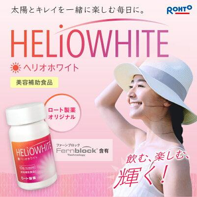 ヘリオホワイト60粒