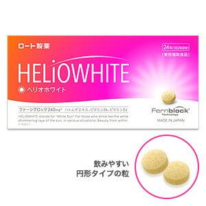 ヘリオホワイト 24粒