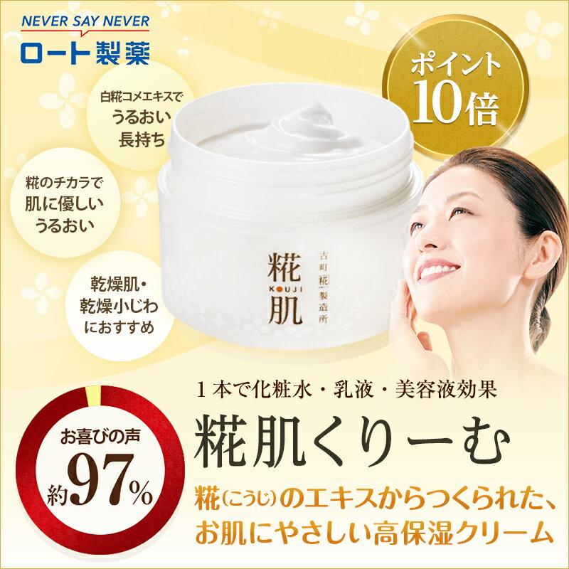 【ロート製薬から直送】糀肌くりーむ(85g)【無香料・無着色】<公式販売>
