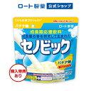 【ロート製薬公式ショップ】成長期応援飲料セノビック バナナ味(224g×1袋)【栄養機能食品(カルシウム・ビタミンD・鉄…