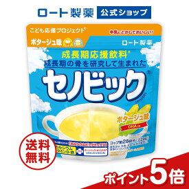 【ロート製薬公式ショップ】成長期応援飲料セノビック ポタージュ味(224g×1袋)【栄養機能食品(カルシウム・ビタミンD・鉄)】|送料無料※こちらの商品は送料込みの商品です