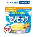 【ロート製薬公式ショップ】成長期応援飲料セノビック ポタージュ味(224g×1袋)【栄養機能食品(カルシウム・ビタミンD…