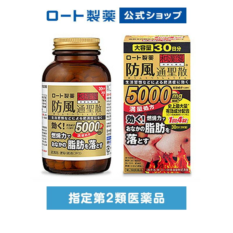 【第2類医薬品】新・ロート防風通聖散錠満量(360錠)