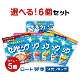 【楽天限定】\セノビック選べる6個セット/成長期応援飲料 セノビック【栄養機能食品(カルシウム・ビタミンD・鉄)】