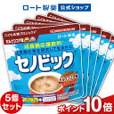 【ロート製薬公式ショップ】成長期応援飲料 セノビック ミルクココア味 5個セット(224gx5袋)【栄養機能食品(カルシ…