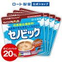 【ロート製薬公式ショップ】成長期応援飲料 セノビック ミルクココア味(224g)4個セット【栄養機能食品(カルシウム…