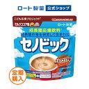 【定期購入】【ロート製薬公式ショップ】成長期応援飲料セノビック ミルクココア味(224g×4袋セット)【栄養機能食品…