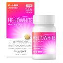 ヘリオホワイト 60粒|美容 サプリ サプリメント ハトムギエキス デキストリン ビタミンB UVケア 美容補助食品 美容サ…