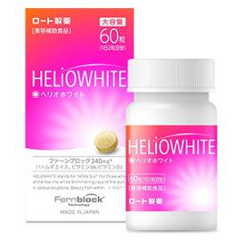 ヘリオホワイト 60粒|美容 サプリ サプリメント ハトムギエキス デキストリン ビタミンB UVケア 美容補助食品 美容サポート 日焼け対策