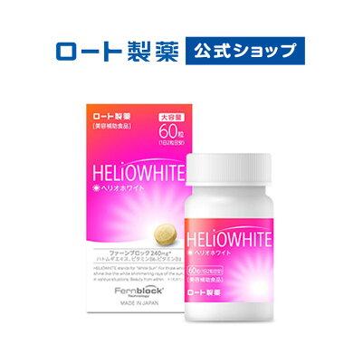 ヘリオホワイト60粒|美容サプリサプリメントハトムギエキスデキストリンビタミンBUVケア美容補助食品美容サポート日焼け対策