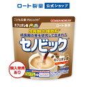 【ロート製薬公式ショップ】成長期応援飲料セノビック カフェオレ味(224g×1袋)【栄養機能食品(カルシウム・ビタミ…