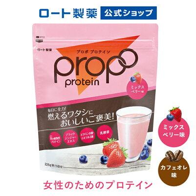プロポプロテイン225g(ミックスベリー味/カフェオレ味)