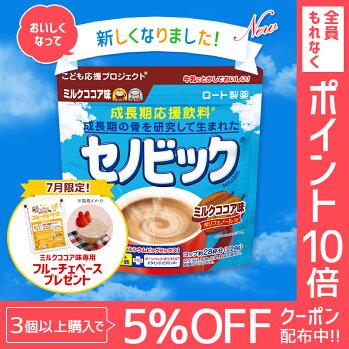 セノビックミルクココア味(280g×1袋)