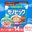 【ロート製薬公式ショップ】成長期応援飲料セノビック ミルクココア味(224g×1袋)【栄養機能食品(カルシウム・ビタ…