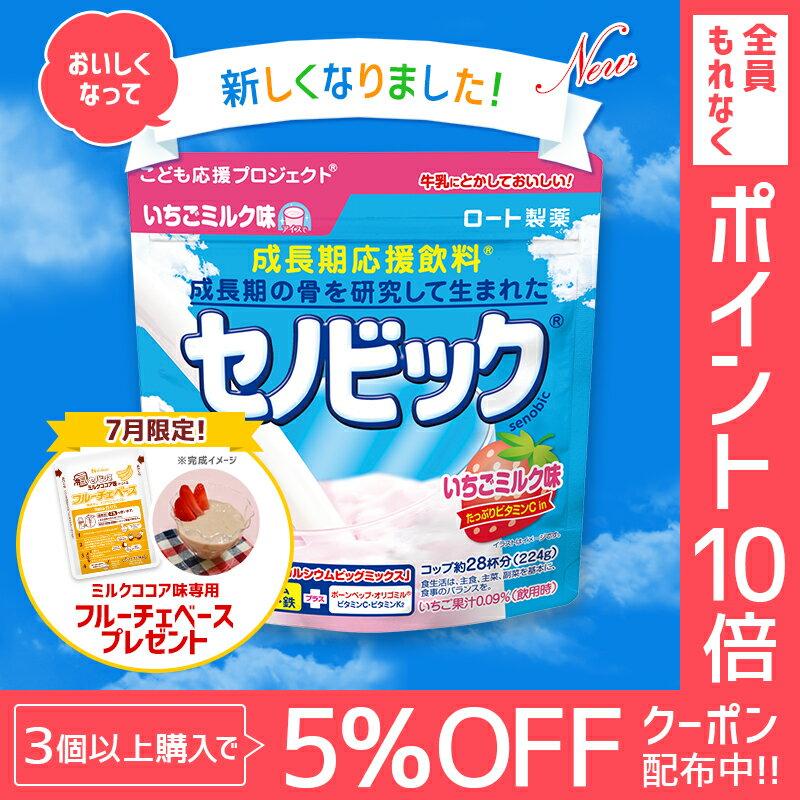 【ロート製薬公式ショップ】成長期応援飲料セノビック いちごミルク味(224g×1袋)【栄養機能食品(カルシウム・ビタミンD・鉄)】|栄養補給 子供 子ども こども 鉄分 ドリンク バランス 栄養 鉄分補給 栄養サポート 健康サポート 栄養ドリンク