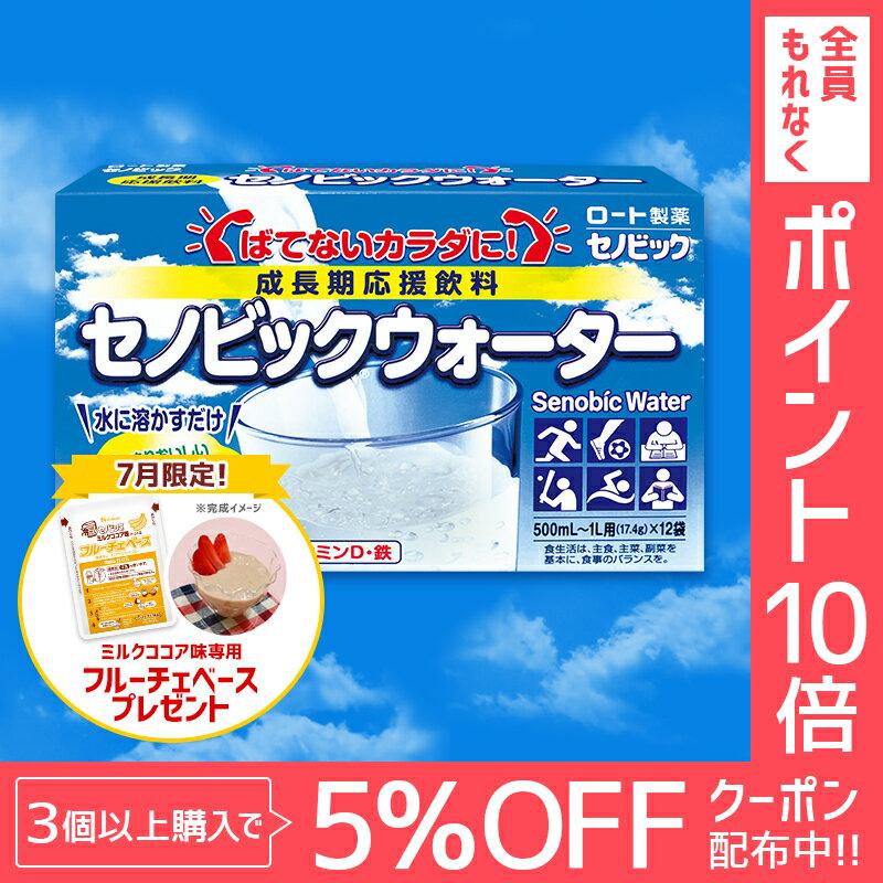 【ロート製薬から直送】成長期応援飲料セノビックウォーター (17.4g×12袋)【栄養機能食品】<公式販売>