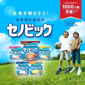 【ロート製薬公式ショップ】成長期応援飲料セノビックミルクココア味(280g×1袋)【栄養機能食品(カルシウム・ビタミンD・鉄)】|送料無料※こちらの商品は送料込みの商品です