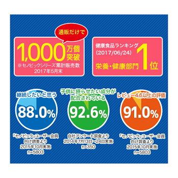 【ロート製薬公式ショップ】成長期応援飲料セノビックミルクココア味(224g×1袋)【栄養機能食品(カルシウム・ビタミンD・鉄)】|栄養補給子供子どもこども鉄分ドリンクバランス栄養鉄分補給栄養サポート健康サポート栄養ドリンク