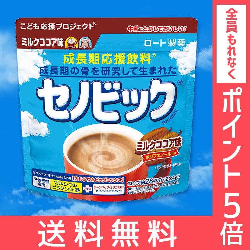 【ロート製薬公式ショップ】成長期応援飲料セノビック ミルクココア味(224g×1袋)【栄養機能食品(カルシウム・ビタミンD・鉄)】|送料無料※こちらの商品は送料込みの商品です