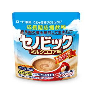 【ロート製薬公式ショップ】成長期応援飲料セノビック ミルクココア味(280g×1袋)【栄養機能食品(カルシウム・ビタミンD・鉄)】 送料無料※こちらの商品は送料込みの商品です