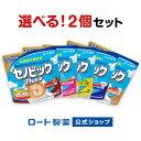 【楽天限定】\セノビックPlus 選べる2個セット/成長期応援飲料 セノビック【栄養機能食品(カルシウム・ビタミンD・…