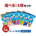 【楽天限定】\セノビックPlus 選べる4個セット/成長期応援飲料 セノビック【栄養機能食品(カルシウム・ビタミンD・…