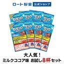 【ロート製薬公式】成長期応援飲料セノビックPlus ミルクココア味お試し8杯セット(12g×8包)【栄養機能食品(カルシウ…