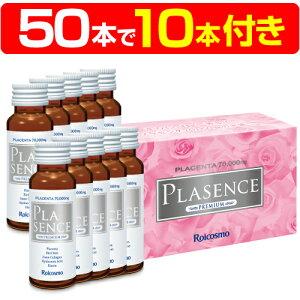 5箱で10本プレゼント付き プラセンタ7万mg配合は業界No.1のプラセンタ ドリンク。プラセンタ/ツバメの巣/コラーゲン/ヒアルロン酸/エラスチン/ビタミンC/で白く美しく滑らかな美肌に整える