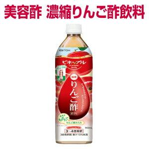 酸っぱさがなくスッキリした蜂蜜入りの国産りんご酢です。濃縮りんご酢は3〜4倍にうすめる希釈タイプなのでアレンジをいろいろ楽しみながら美味しくいただけます『濃縮りんご酢飲料 900m