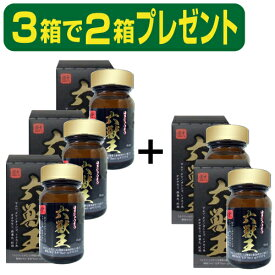 3箱で2箱プレゼント付き 『六獣王 56カプセル入×3箱で2箱プレゼント』古代中国から伝わる「六獣」のオオヤモリ/マムシ/トナカイの角/豚睾丸/蛇胆/タツノオトシゴに、「仙薬」の高麗人参/マカ/ニンニク/ブラックジンジャー/クーガイモを調合。満足し満足させるための新処方。