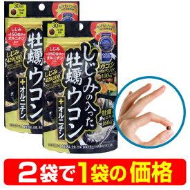 2袋で1袋の価格(実質50%OFF) 「しじみ」+「牡蠣」+「ウコン」+「オルニチン」の4大成分が一度に摂れる最強の飲み会サプリです。DM便送料無料/代引き不可/カード販売のみになります『しじみの入った牡蠣ウコン+オルニチン 120粒入り×2袋で1袋の価格』