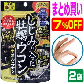 まとめ買い 7%OFF 「しじみ」+「牡蠣」+「ウコン」+「オルニチン」の4大成分が一度に摂れる最強の飲み会サプリです。DM便送料無料/代引き不可/カード販売のみになります。一度お試しくだされば効果が実感できます。『しじみの入った牡蠣ウコン+オルニチン 120粒入り×2袋』
