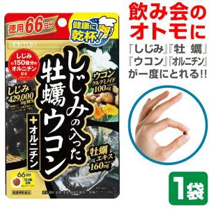 徳用 「しじみ」「牡蠣」「ウコン」「オルニチン」の4大成分が一度に摂れて、一回で効く最強の飲み会サプリ 日本製 送料無料(DM便) 「ウコンだけでは物足りない」「しじみだけでは効果を