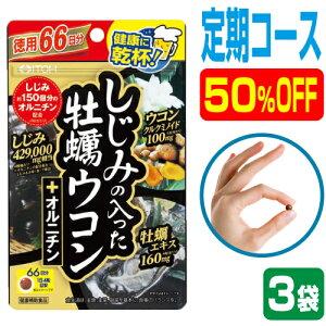 徳用 定期コース 50%OFF しじみ/牡蠣/ウコン/オルニチンの4大成分が一度に摂れる最強の飲み会サプリ 日本製 送料無料(DM便) 「ウコンだけでは物足りない」「しじみだけでは効果を感じない」