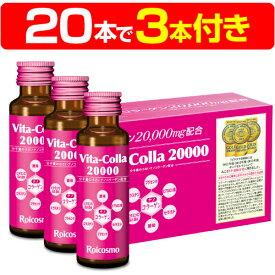 2箱で3本プレゼント 初回限定/コラーゲン2万mg配合はフカヒレ1枚に匹敵する業界No.1のコラーゲンドリンク。吸収の良いナノコラーゲンを2万mg配合していますので、体の隅々まで、お肌の隅々まで、コラーゲン効果があります『ビタコラ20000 (50ml)10本入×2箱で3本プレゼント』