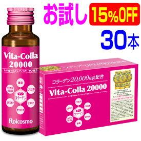 お試し 5%OFF 初回限定/コラーゲン2万mg配合は、スッポン1匹、フカヒレ1枚に匹敵する業界No.1のコラーゲンドリンク。吸収の良いナノコラーゲンを2万mg配合していますので、体の隅々まで、お肌の隅々まで、コラーゲン効果が行き届きます『ビタコラ20000 (50ml)10本入×3箱』