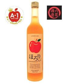 【2019リンゴ酒グランプリ優勝】<林檎リキュール>ほろりんご[500ml]