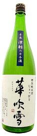 特別純米酒じょっぱり華吹雪[1.8L]