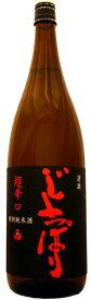 特別純米酒超辛口じょっぱり[1.8L]