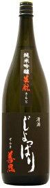 IWC2013 Bronze受賞酒純米吟醸生モトじょっぱり善鬼[1.8L]