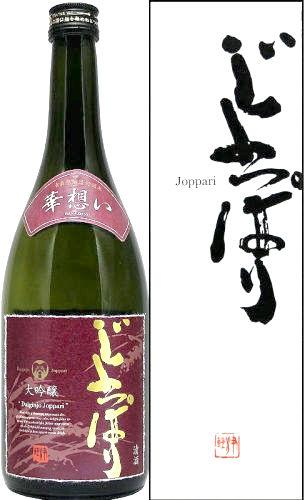 IWC2013 Gold受賞酒大吟醸じょっぱり華想い[720ml]
