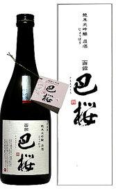 純米大吟醸原酒じょっぱり巴桜[720ml]