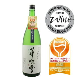 IWC2020Silverメダルワイングラスでおいしい日本酒アワード2021金賞受賞特別純米酒じょっぱり華吹雪[1.8L]