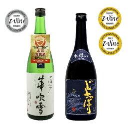 【ネット販売限定】家呑み用青森県酒造好適米飲み比べセット(IWC2020メダル受賞セット)
