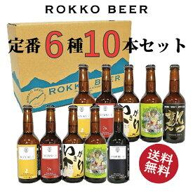 !!送料無料!!六甲ビールの定番ボトル6種10本セット