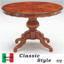 リビングテーブル 丸テーブル クラッシック 象嵌