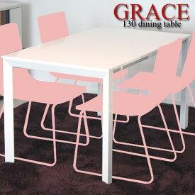 ダイニングテーブル 食卓テーブル 幅130cm 北欧 モダン カフェ ホワイト 白 鏡面 光沢